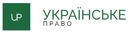 http://ukrainepravo.com/