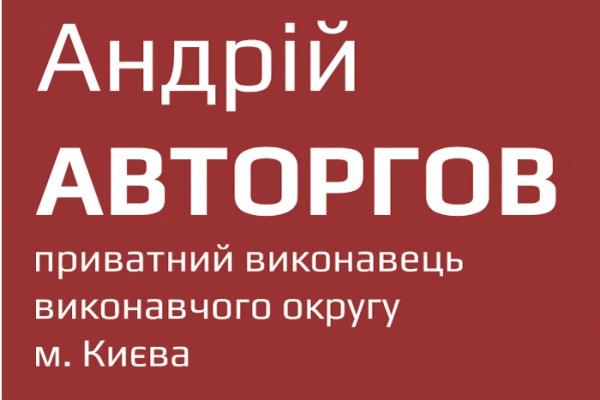https://www.avtorgov.com/