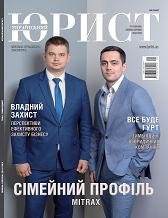 Журнал «Український юрист»