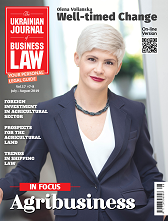 Журнал «The Ukranian Journal of Business Law»