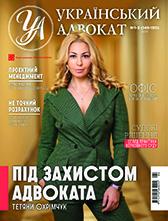 Журнал «Український адвокат»