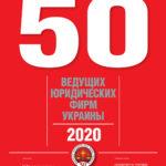 ТОП-50 ведущих юридических фирм Украины 2020