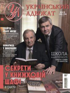Український адвокат №9-10