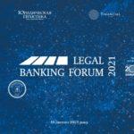VII Legal Banking Forum аккредитован НААУ